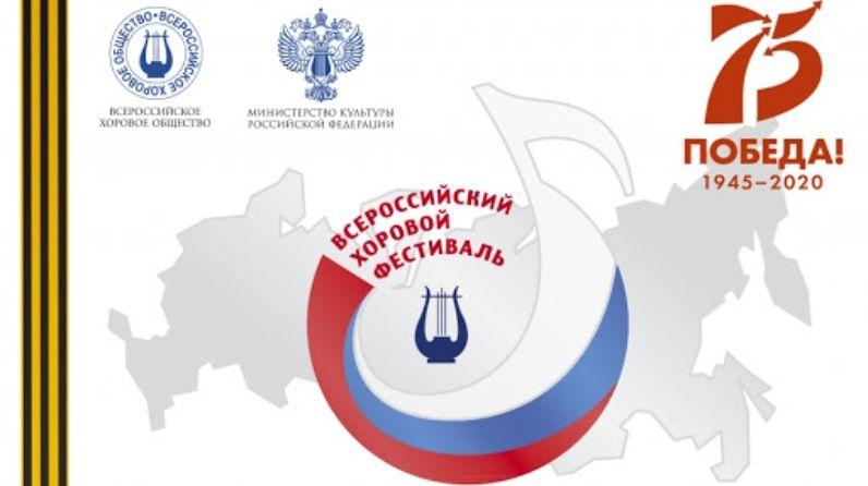 Подведены итоги регионального этапа Всероссийского хорового фестиваля