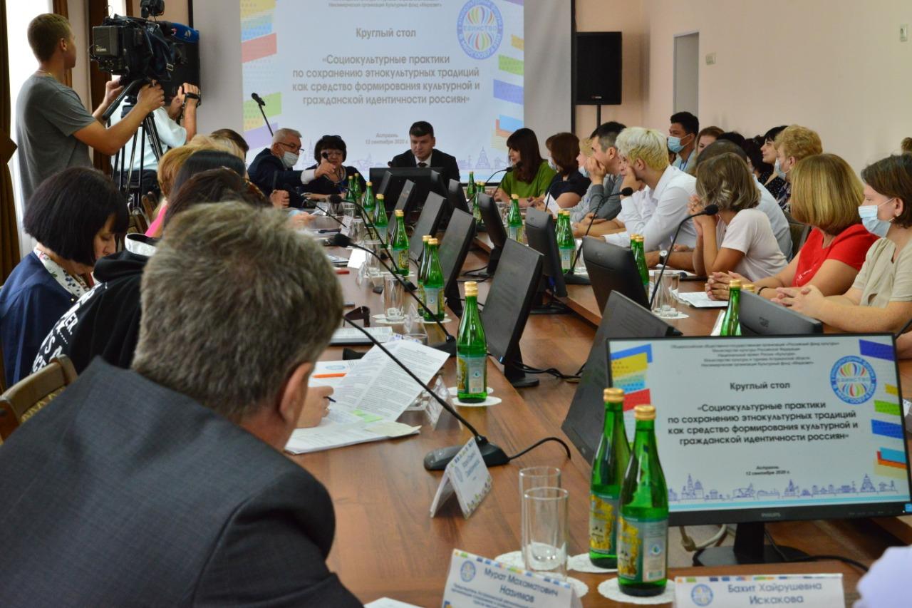 В Астрахани за «Круглым столом» обсудили вопросы сохранения этнокультурных традиций народов России