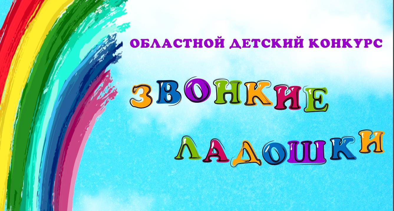 Подведены итоги областного конкурса детского творчества «Звонкие ладошки»