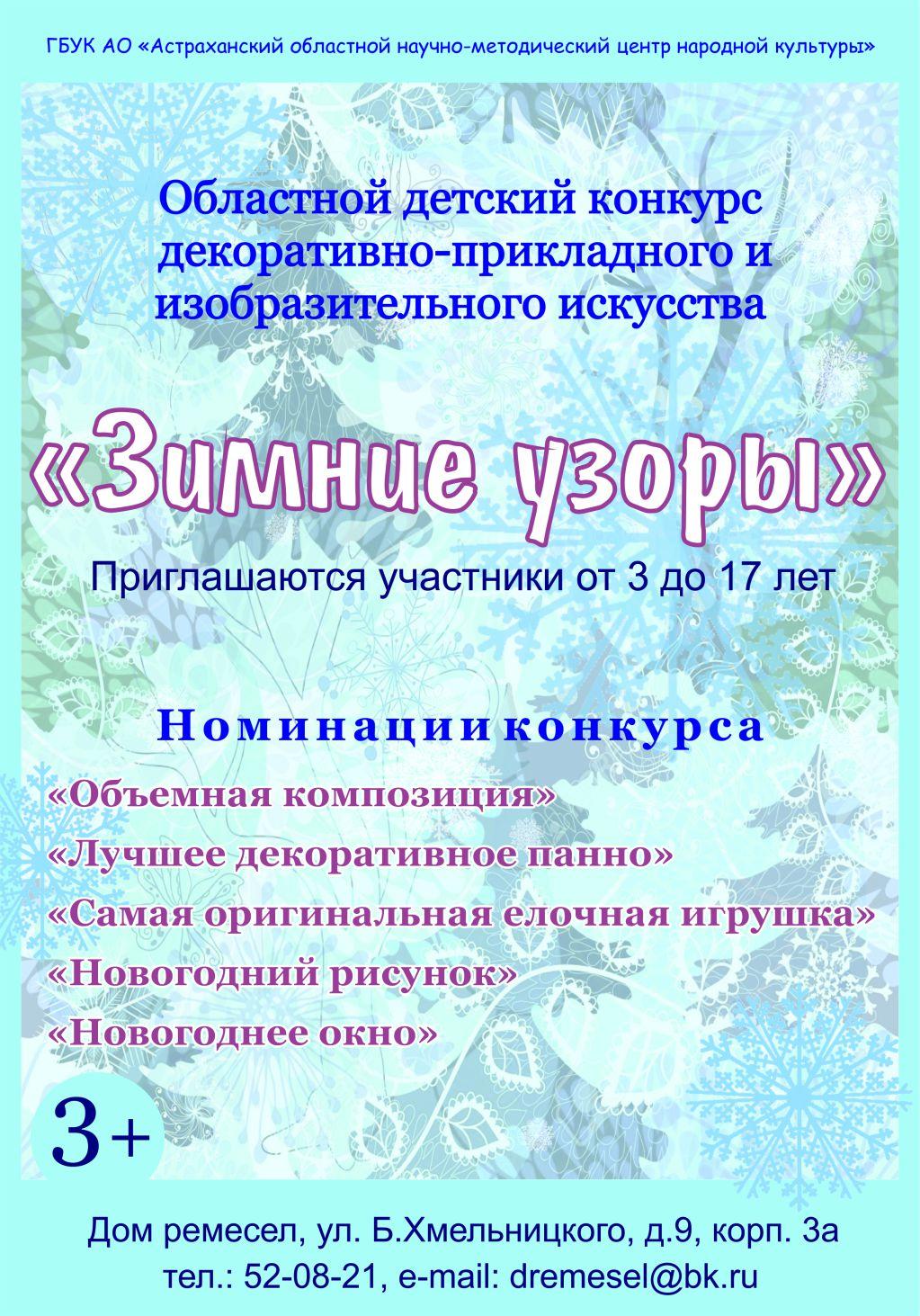 В Астрахани объявлен областной конкурс детского творчества «Зимние узоры»