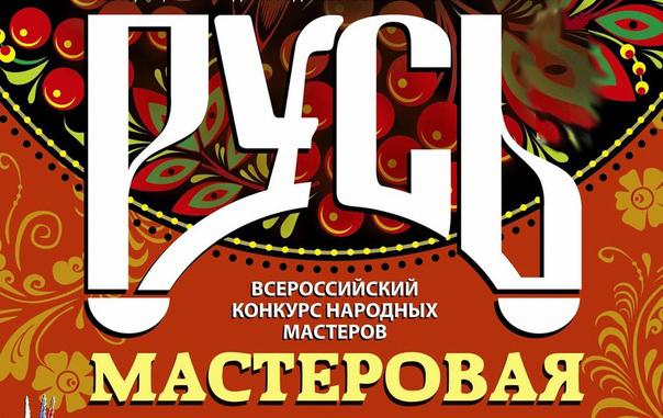 Идет онлайн-голосование за лучшего мастера Всероссийской выставки-конкурса «Русь мастеровая»