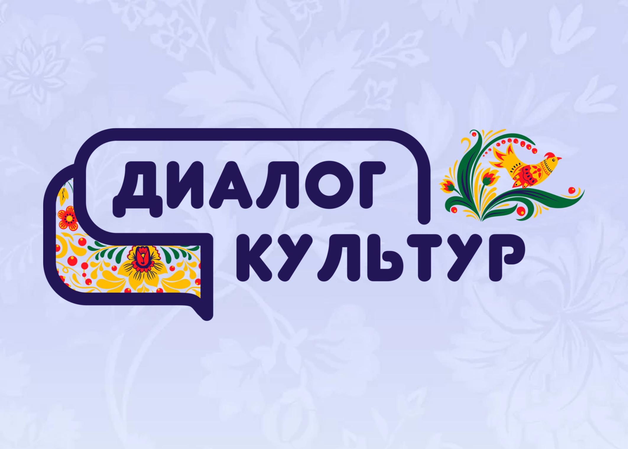 В России объявлен молодежный этнокультурный конкурс «Диалог культур»