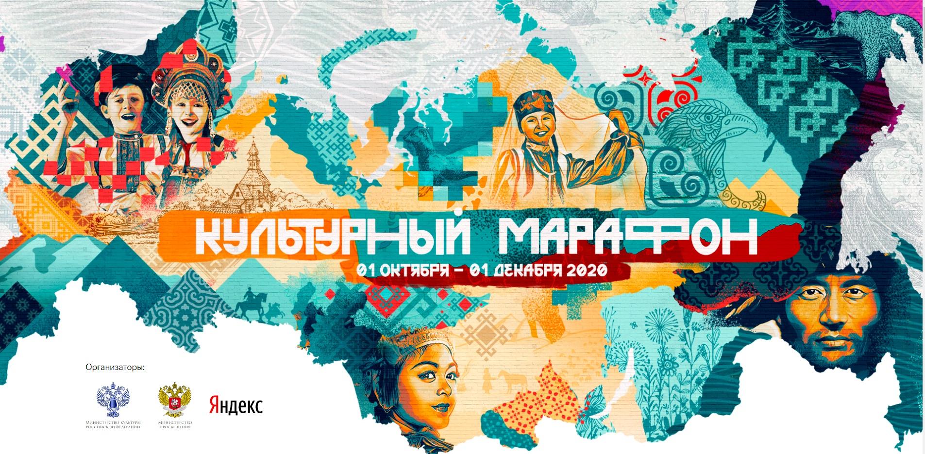 В России проходит акция «Культурный марафон»