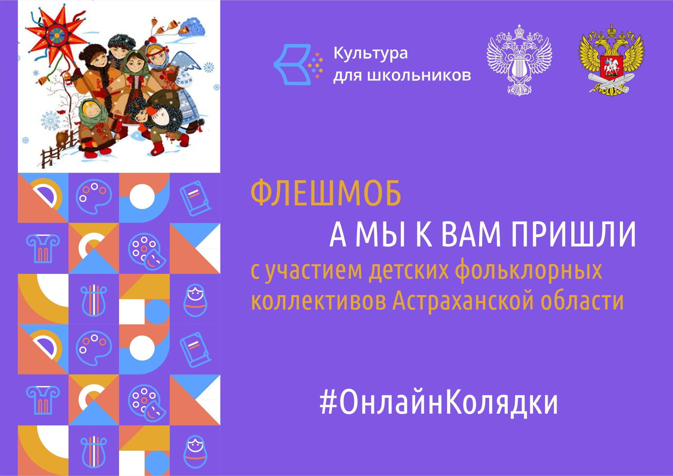 Детские коллективы региона приняли участие в онлайн колядках