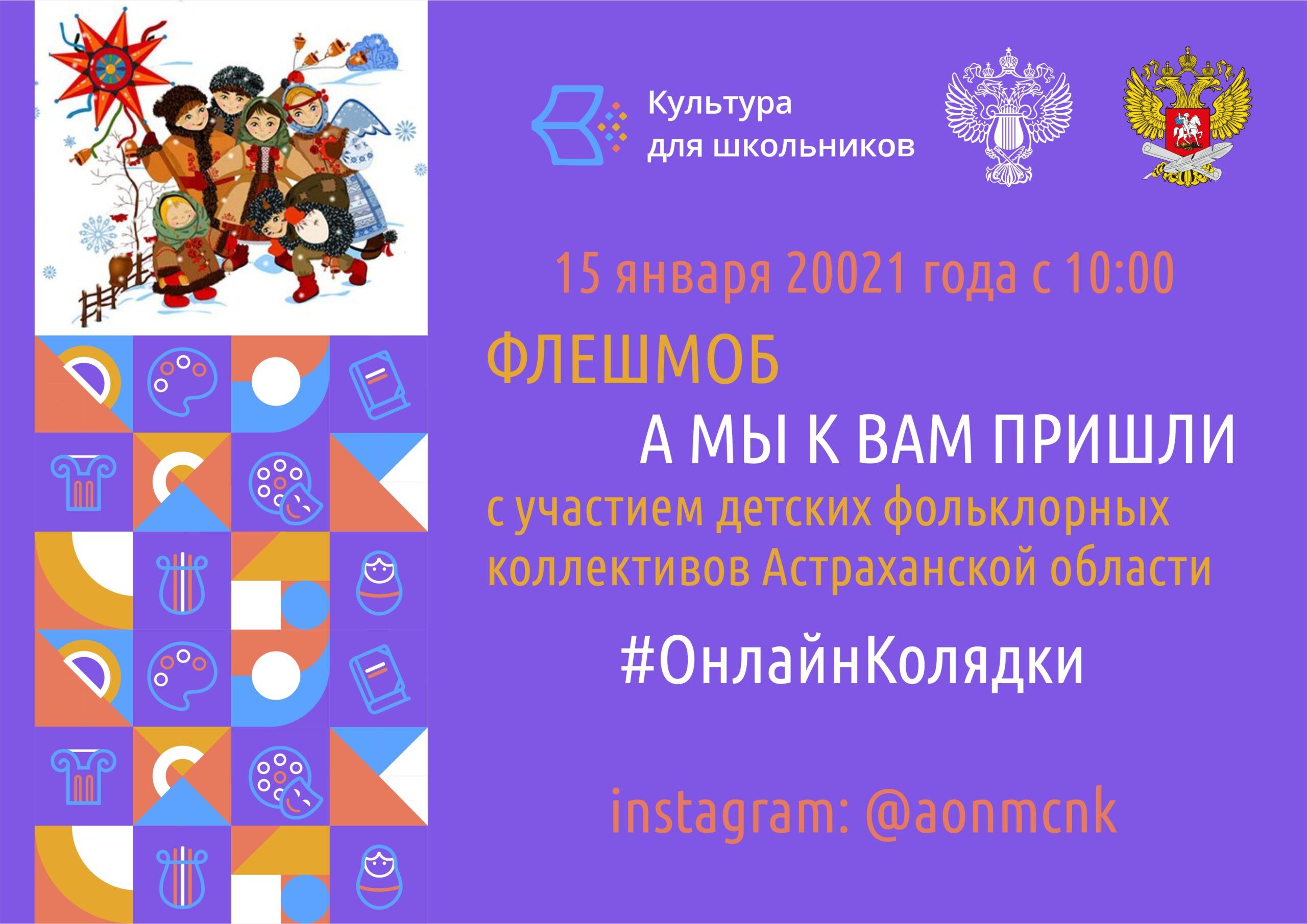 Детские коллективы региона примут участие в онлайн колядках