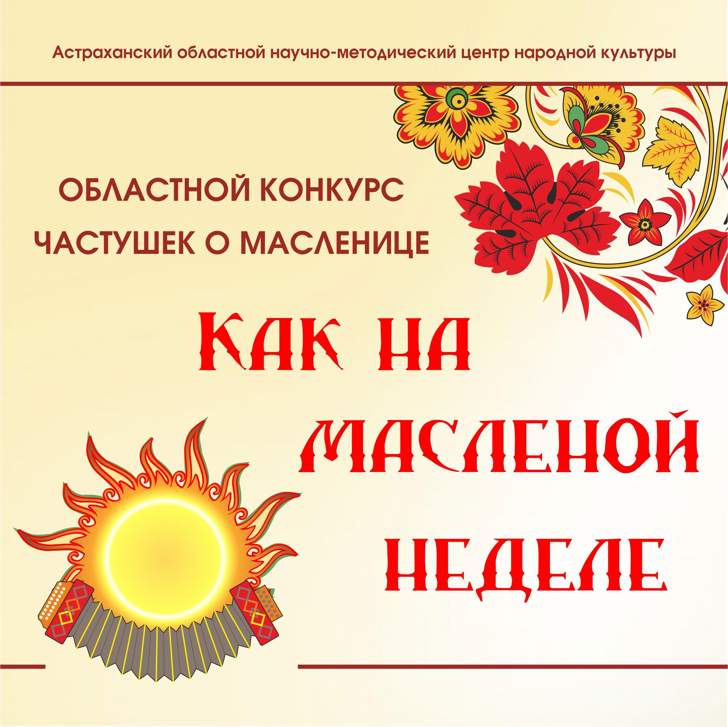 В Астрахани объявлен конкурс частушек о Масленице