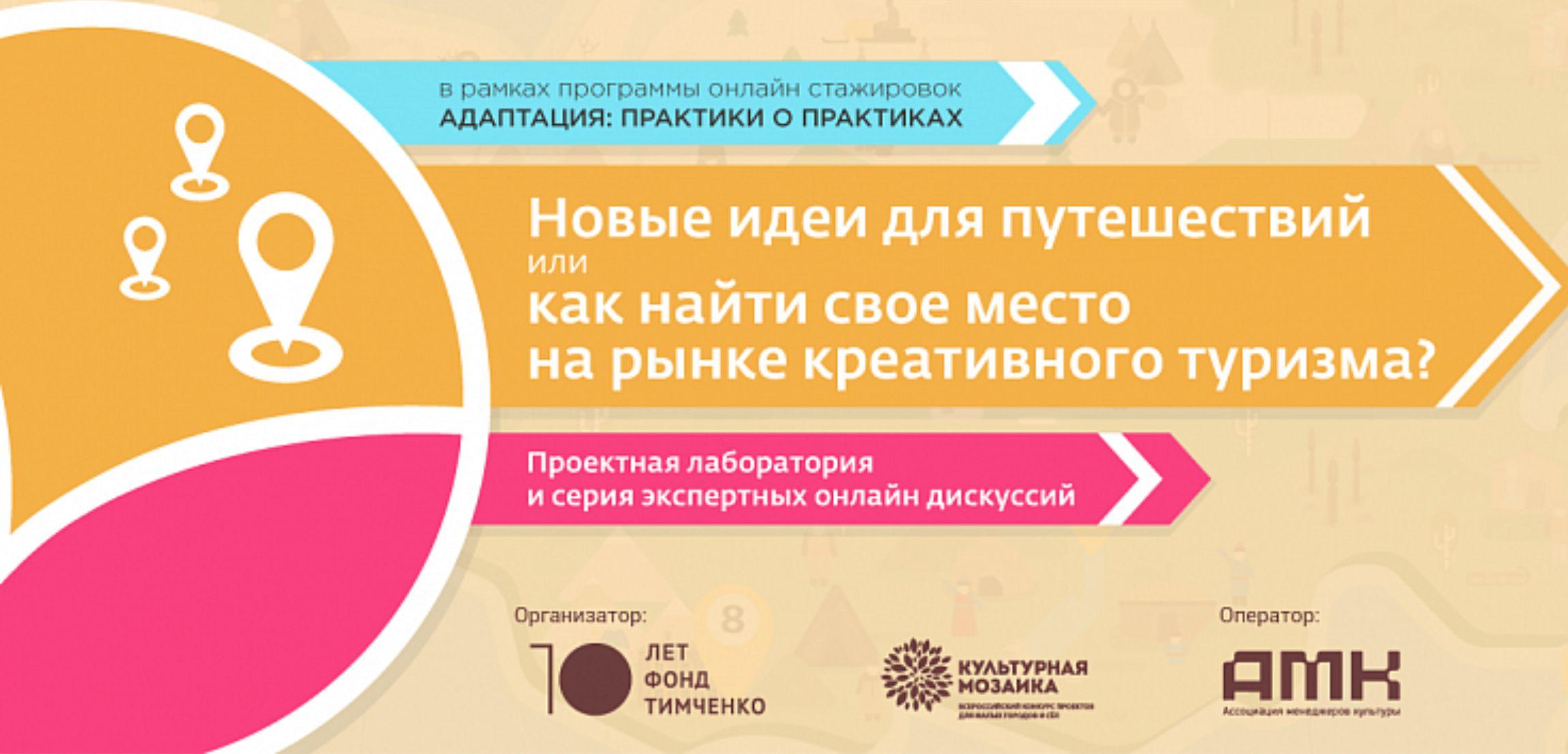 Специалисты Астраханского Центра народной культуры – участники лаборатории «Новые идеи для путешествий»