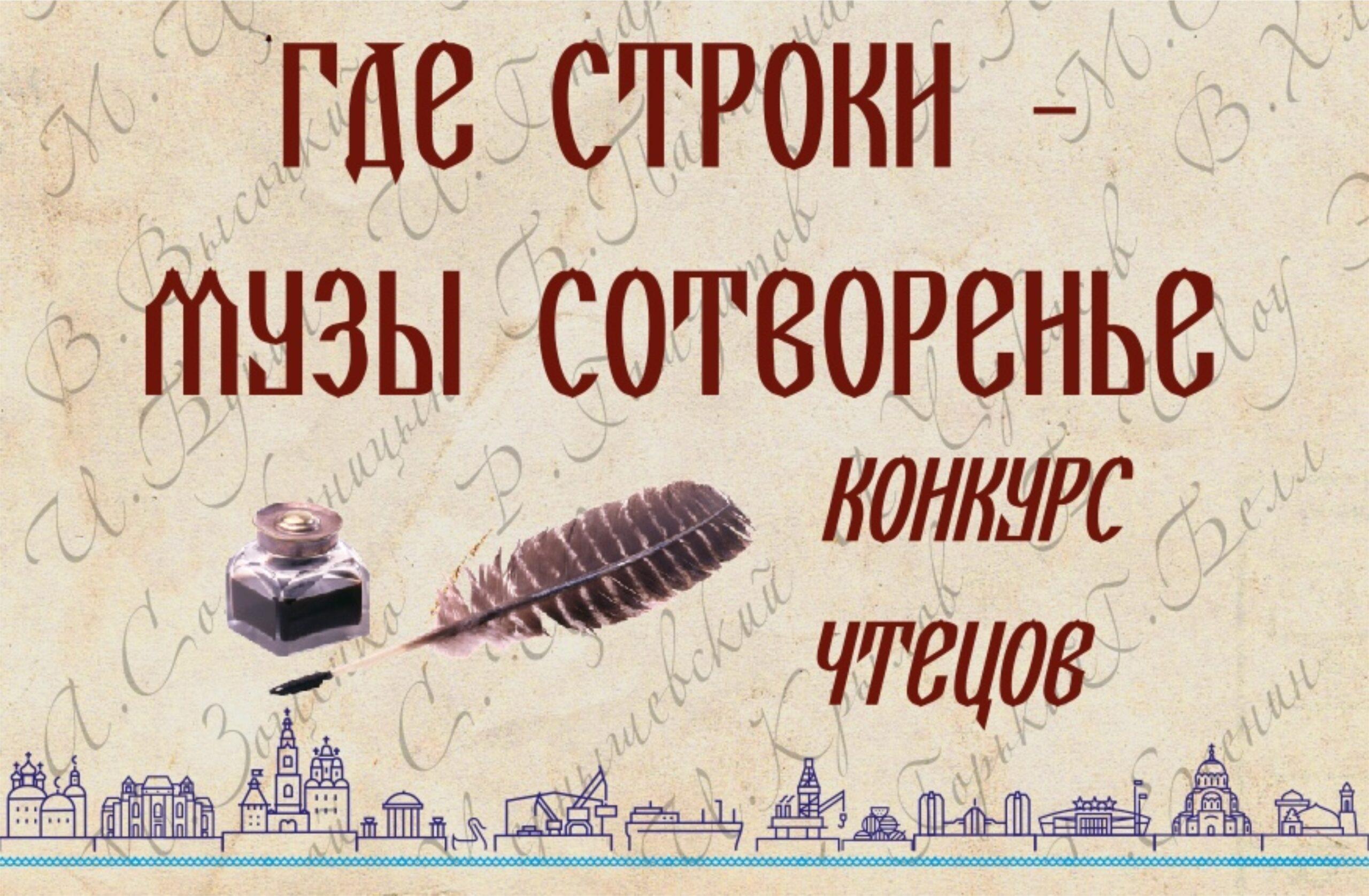 В Астрахани начался приём заявок на конкурс чтецов «Где строки – музы сотворенье»