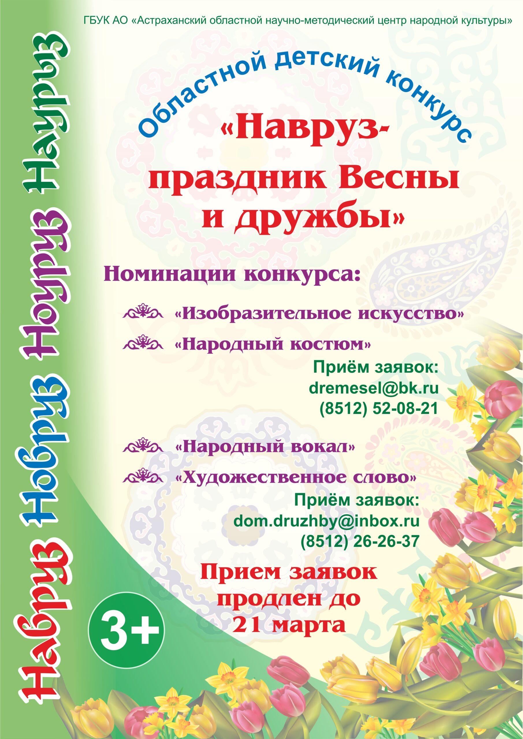 Продлен прием заявок на конкурс «Навруз – праздник весны и дружбы»