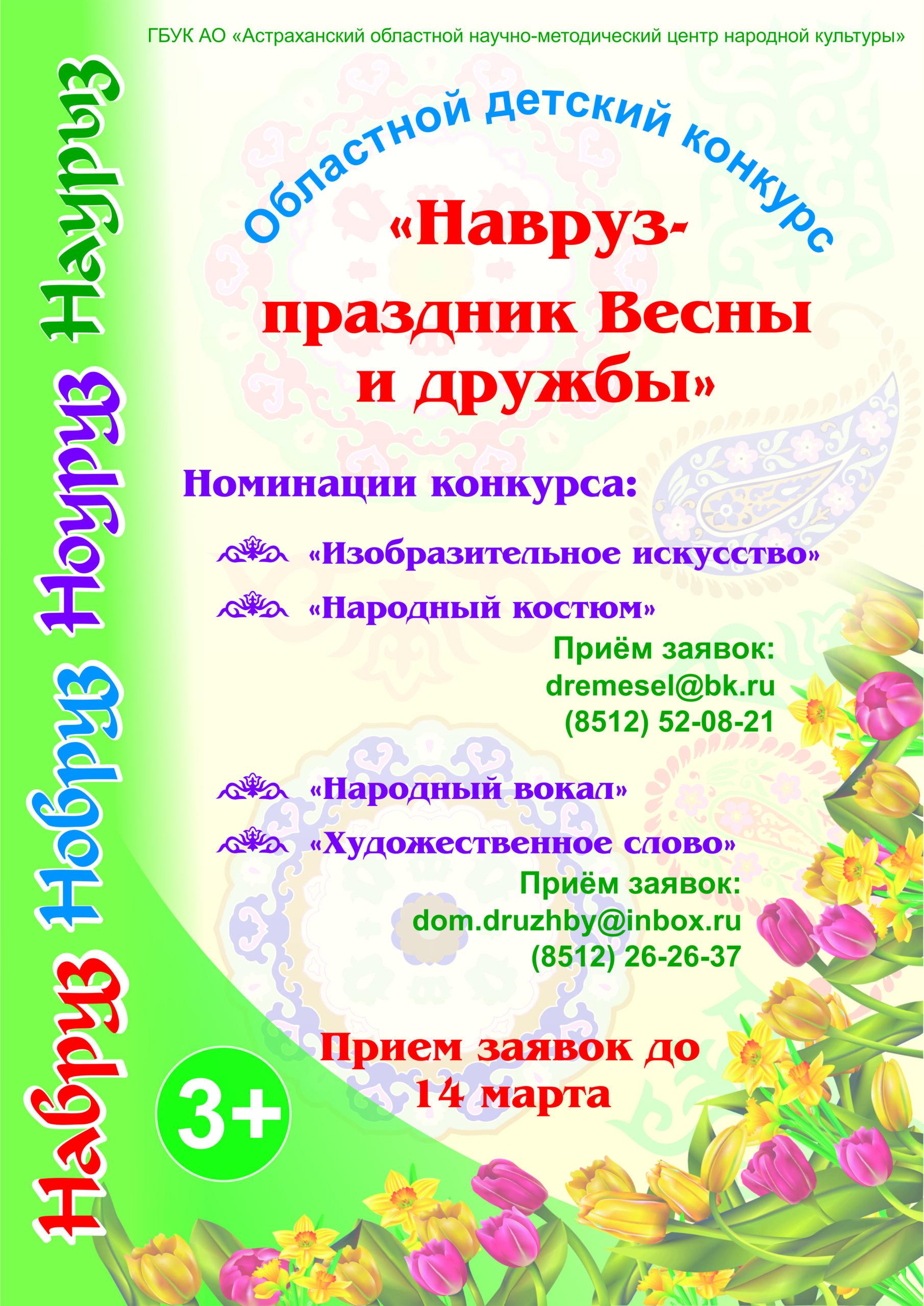 Стартовал областной конкурс «Навруз – праздник Весны и дружбы»