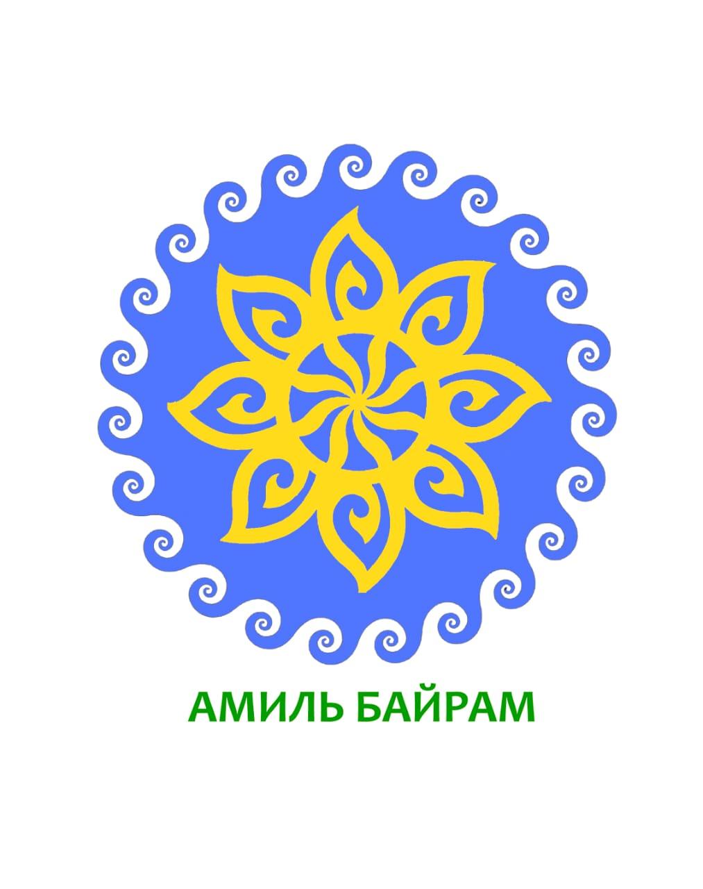 В Астрахани отметят праздник юртовских ногайцев «Амиль байрам»