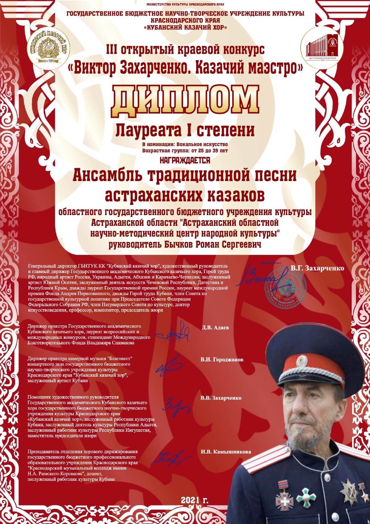 Ансамбль астраханских казаков стал лауреатом конкурса «Виктор Захарченко. Казачий маэстро»