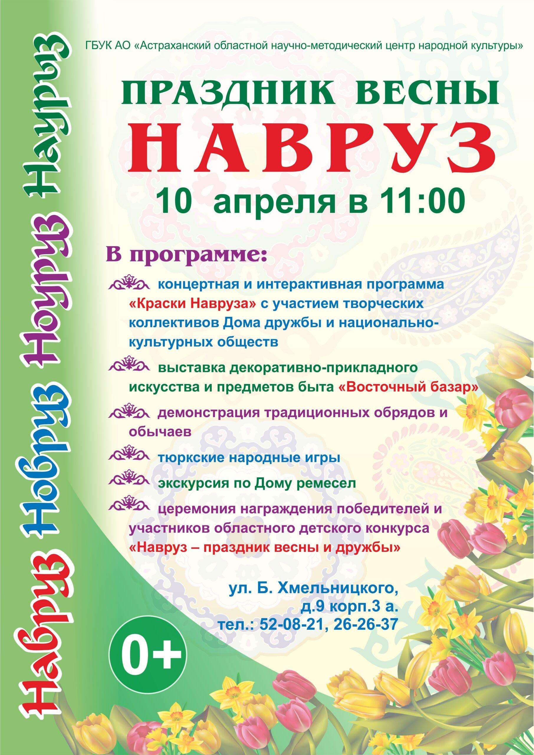 В Доме дружбы состоится праздник весны «Навруз»