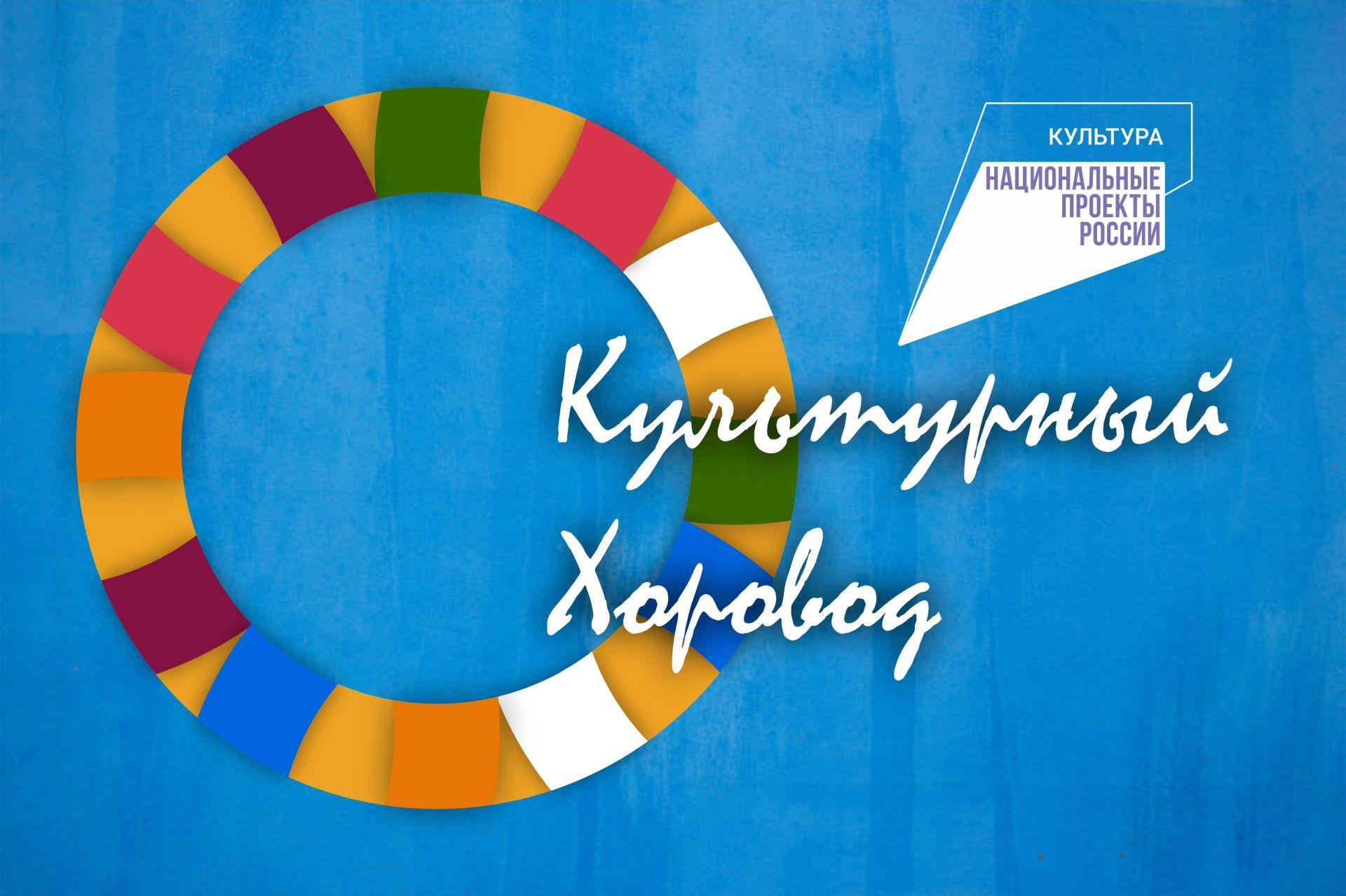 Астраханская область примет участие во Всероссийской акции «Культурный хоровод»