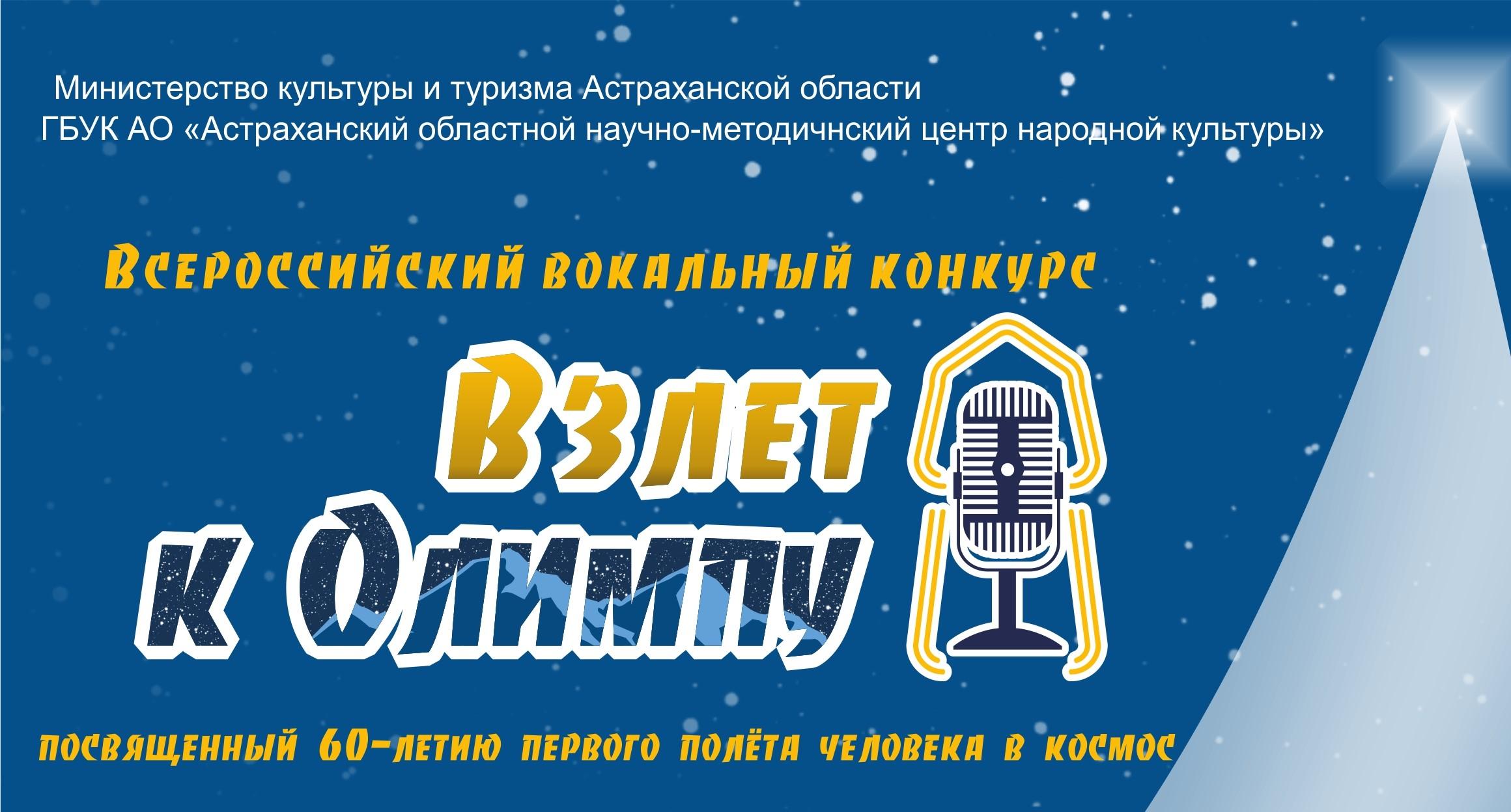 В Астрахани подвели итоги вокального конкурса «Взлет к Олимпу»