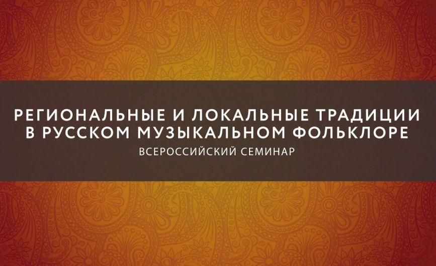 Специалисты Центра народной культуры приняли участие в вебинаре «Региональные и локальные традиции в русском музыкальном фольклоре»
