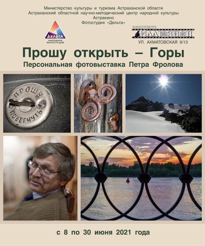 В Астрахани открывается фотовыставка Петра Фролова