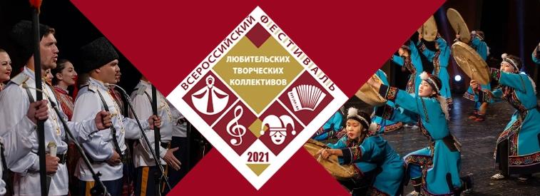 Астраханцы стали дипломантами Всероссийского фестиваля-конкурса любительских творческих коллективов