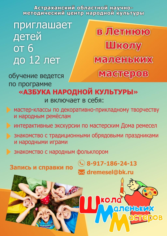 В Доме ремесел объявлен набор детей в летнюю Школу маленьких мастеров