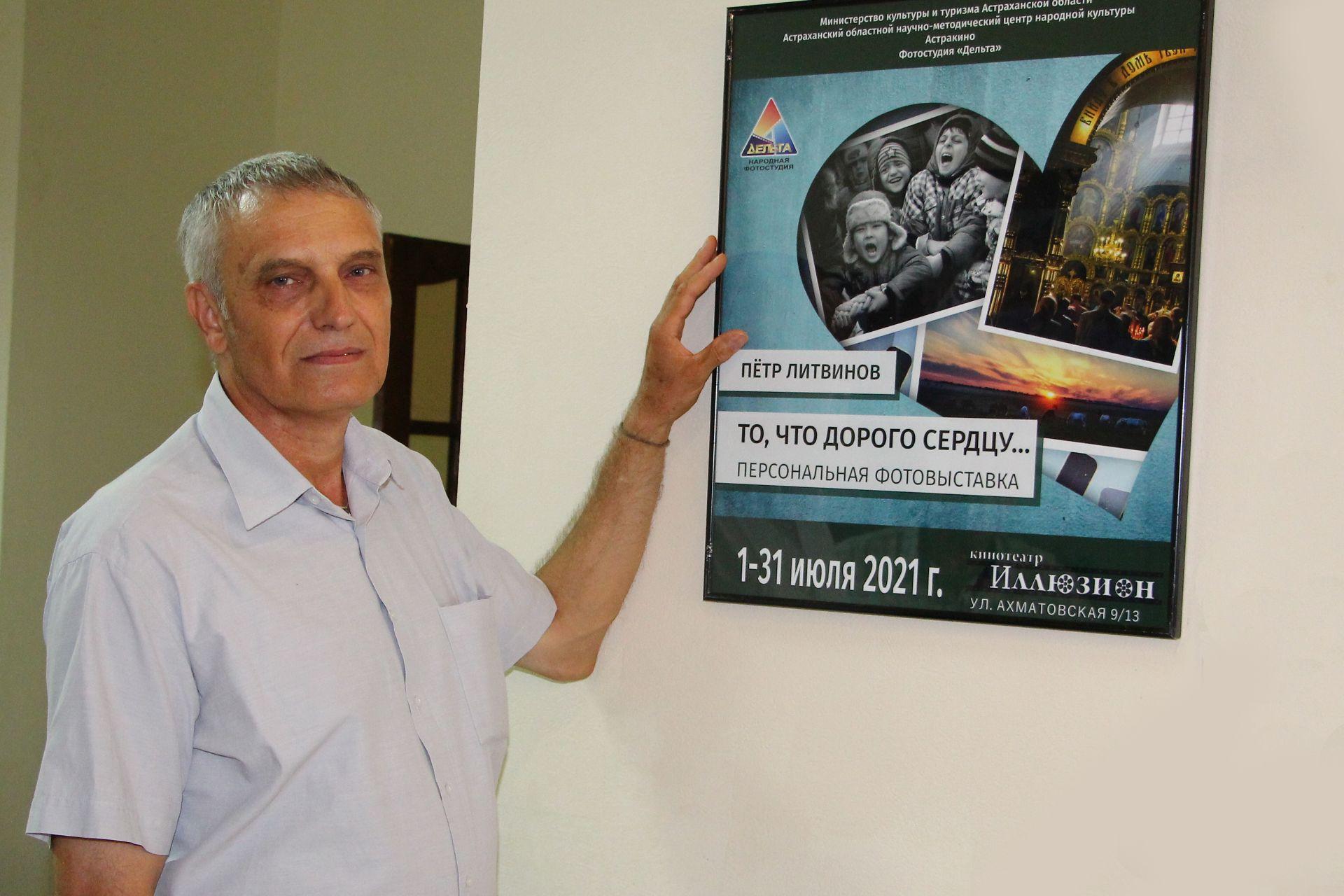 В Астрахани открылась фотовыставка Петра Литвинова