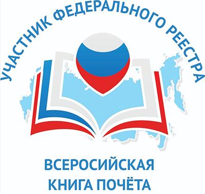 Областной центр народной культуры вошёл в федеральный реестр Всероссийской Книги Почёта