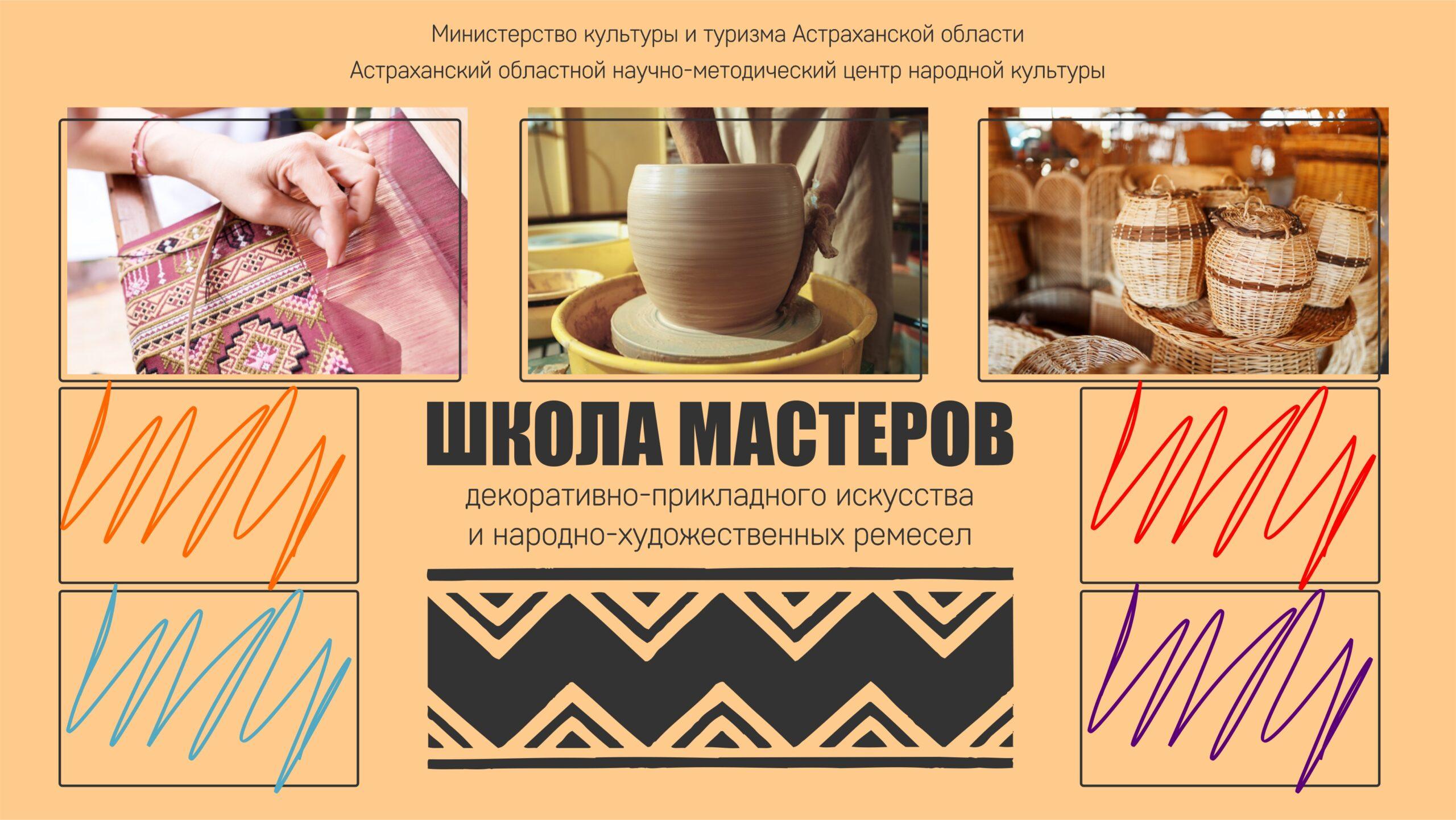 Объявлен набор в Школу мастеров декоративно-прикладного искусства и народно-художественных ремёсел