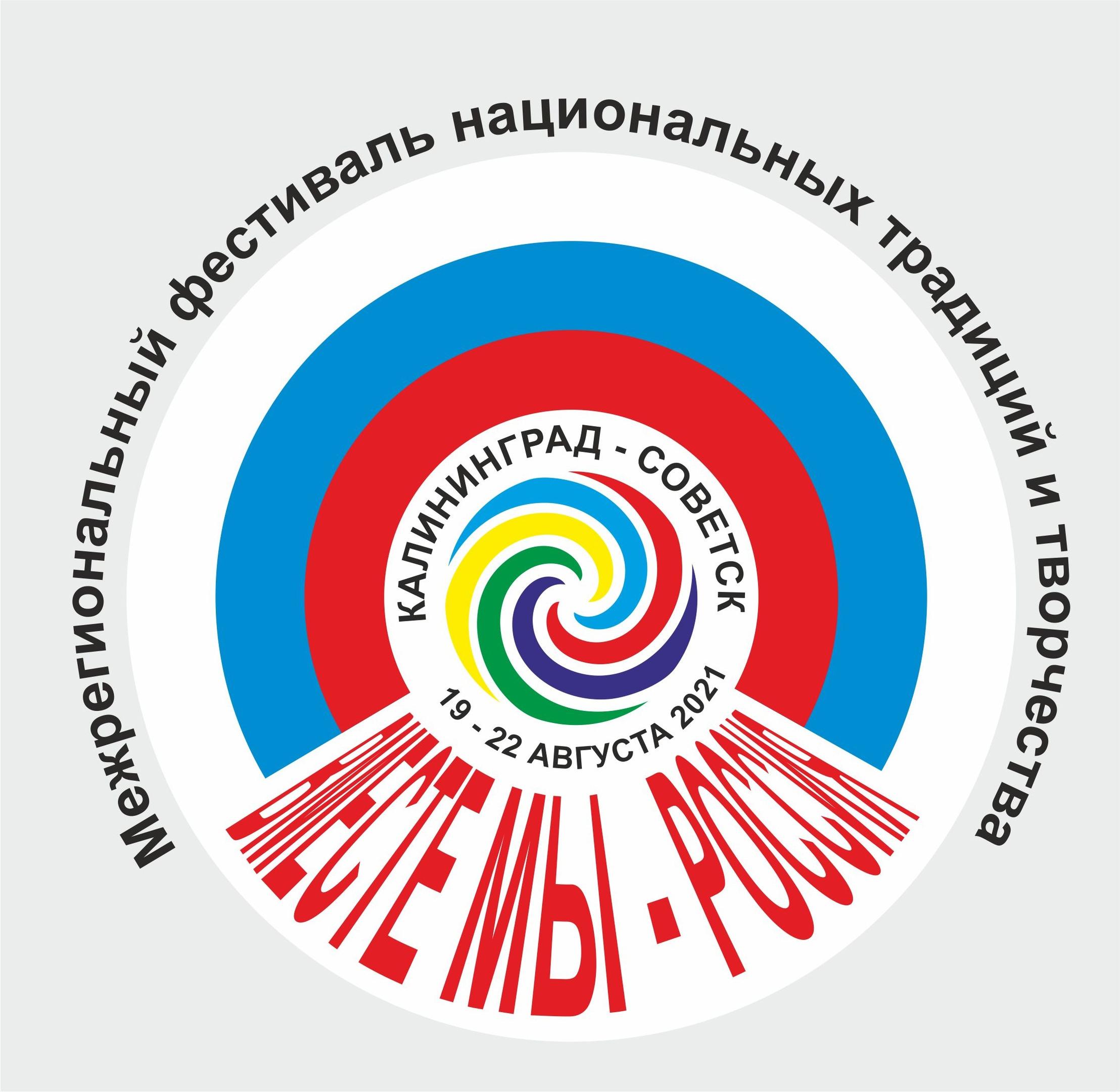<strong>Директор Астраханского Центра народной культуры приняла участие в Всероссийском фестивале «Вместе мы – Россия»</strong>