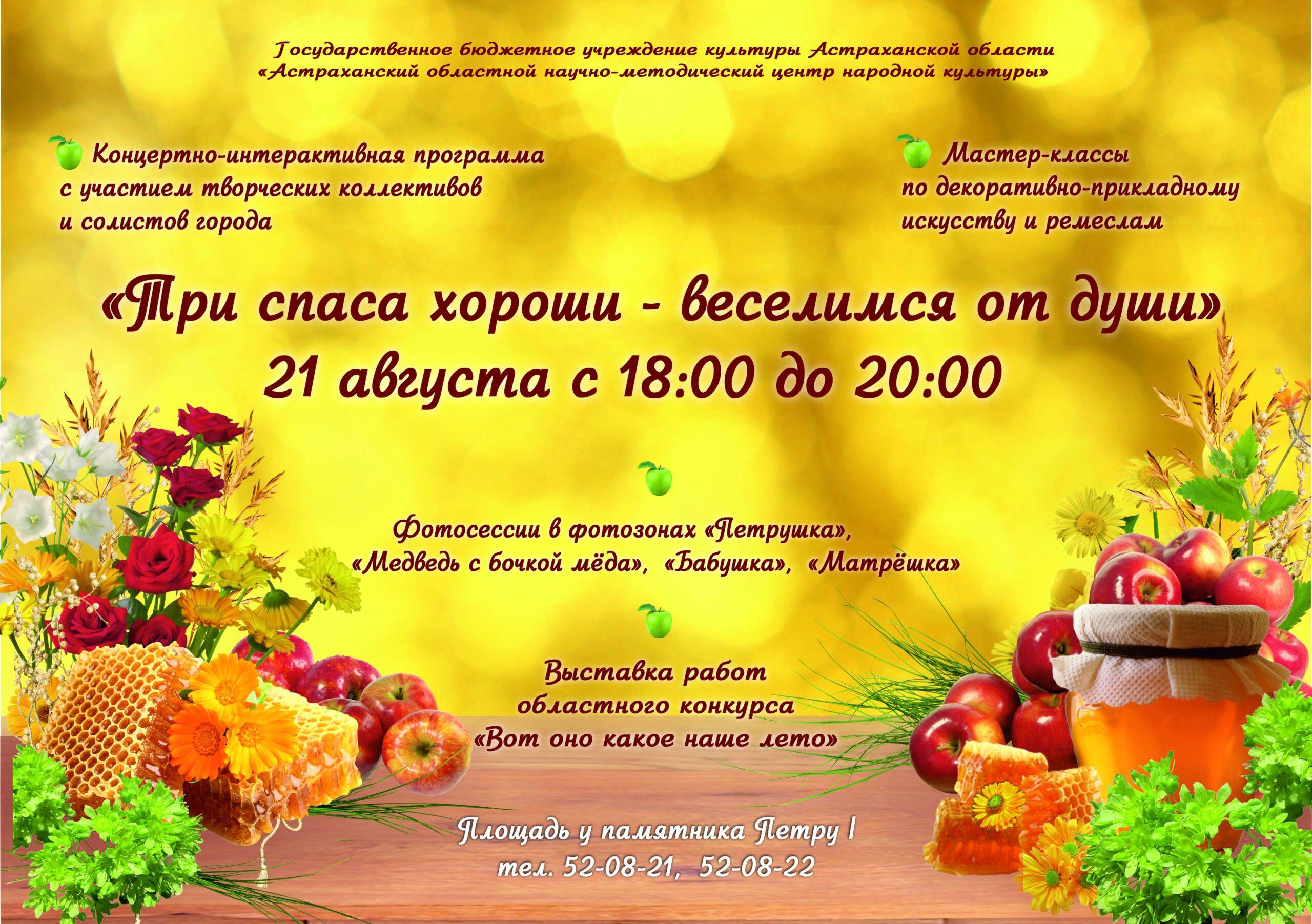 <strong>Приглашаем на Русские вечерки, посвященные празднованию спасов</strong>
