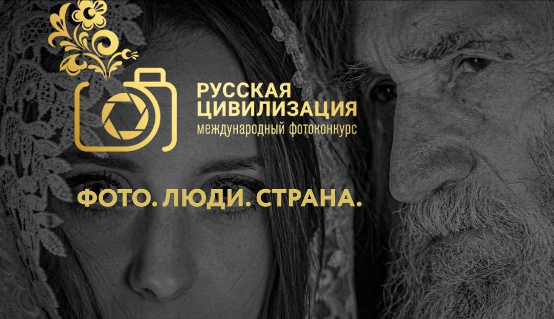 Фотохудожников Астраханской области приглашают на Международный фотоконкурс «Русская цивилизация»