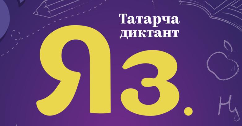 В Доме дружбы написали «Татарча диктант»