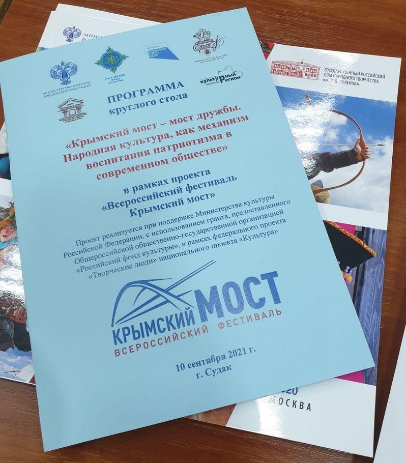 Директор Центра народной культуры приняла участие в работе Круглого стола в рамках Всероссийского фестиваля «Крымский мост»