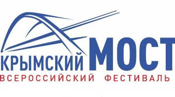Астраханские гармонисты стали участниками Всероссийского фестиваля «Крымский мост»