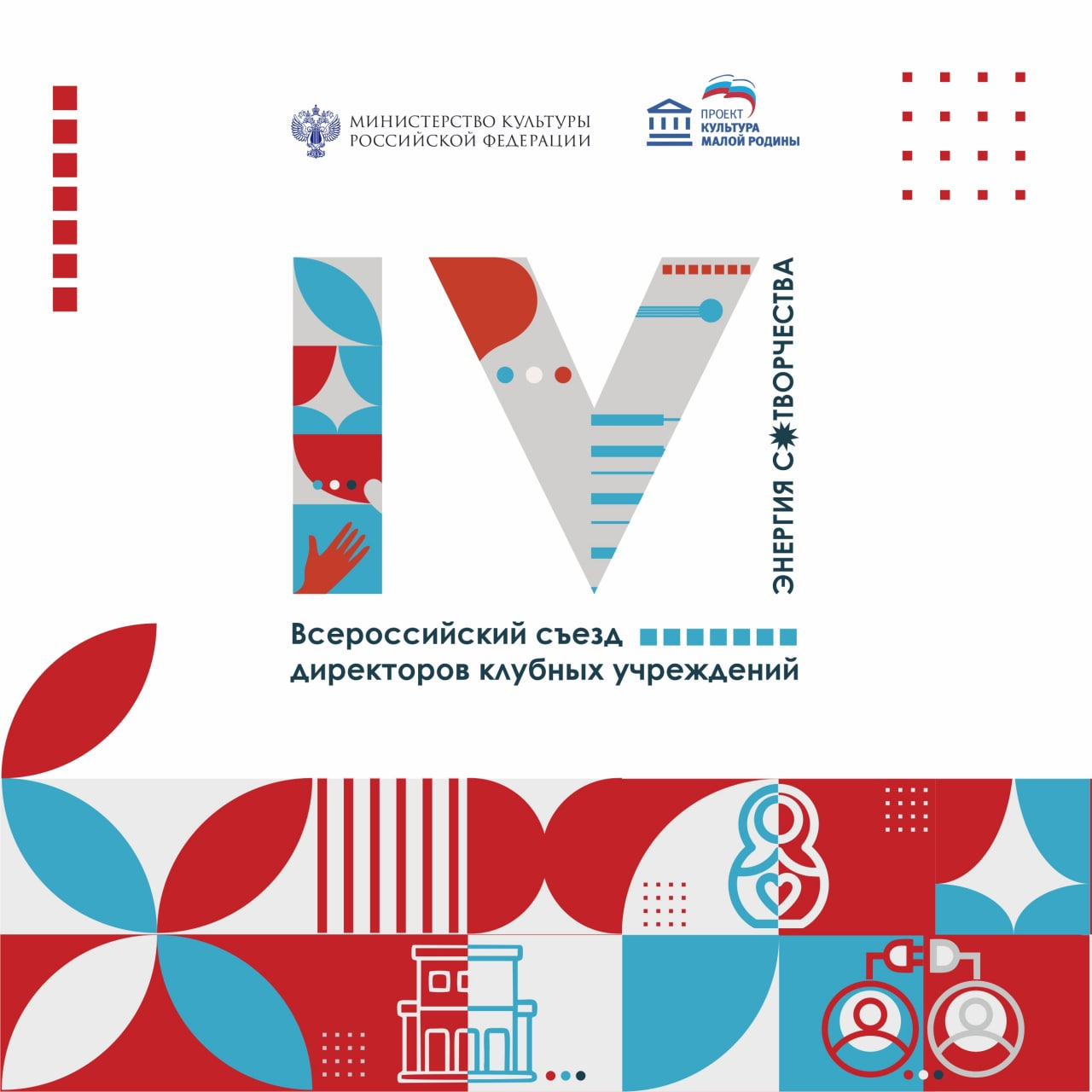 В Белгороде состоялся IV Всероссийский съезд директоров клубных учреждений