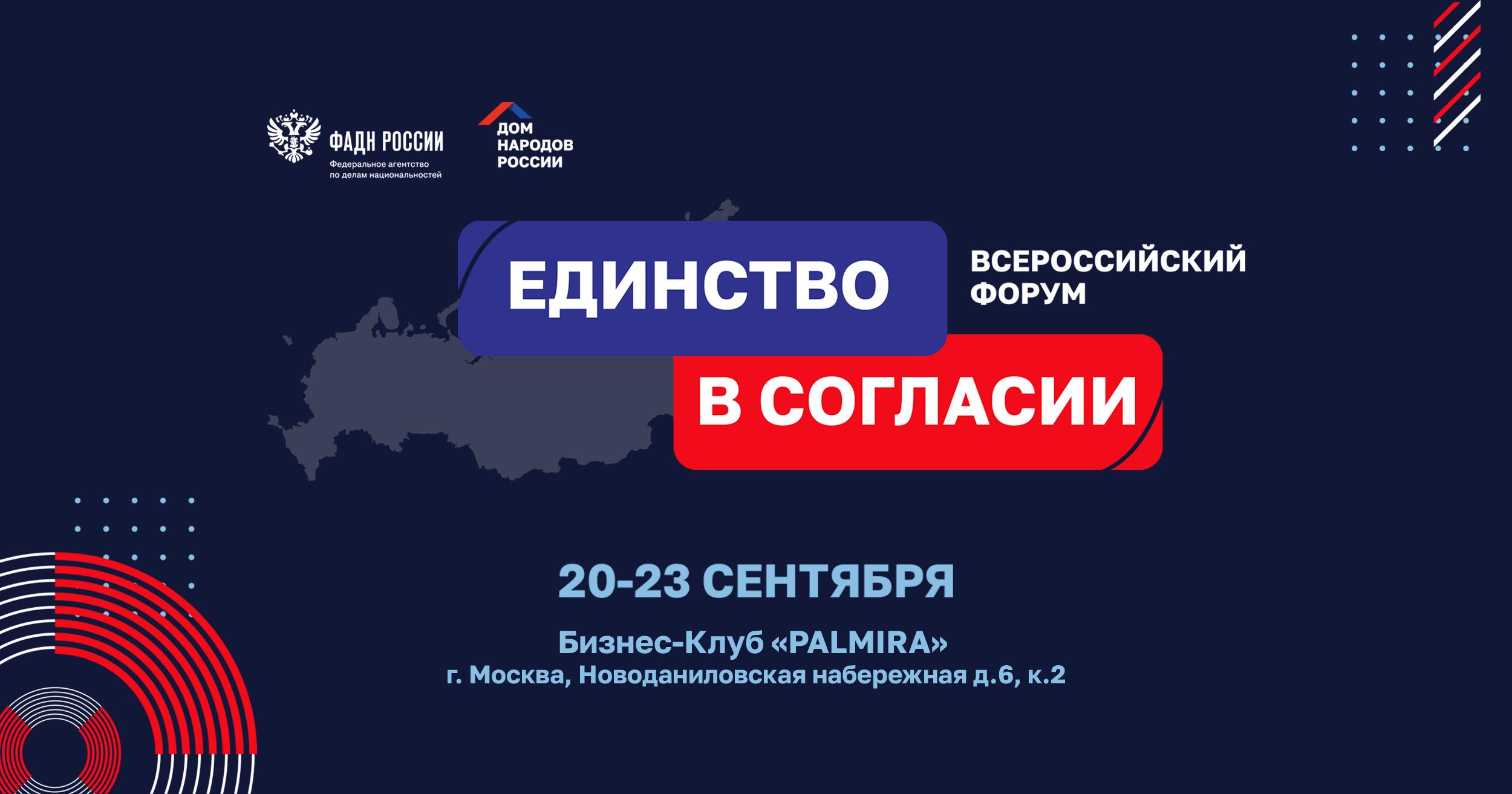 Дом дружбы принял участие во Всероссийском форуме «Единство в согласии»
