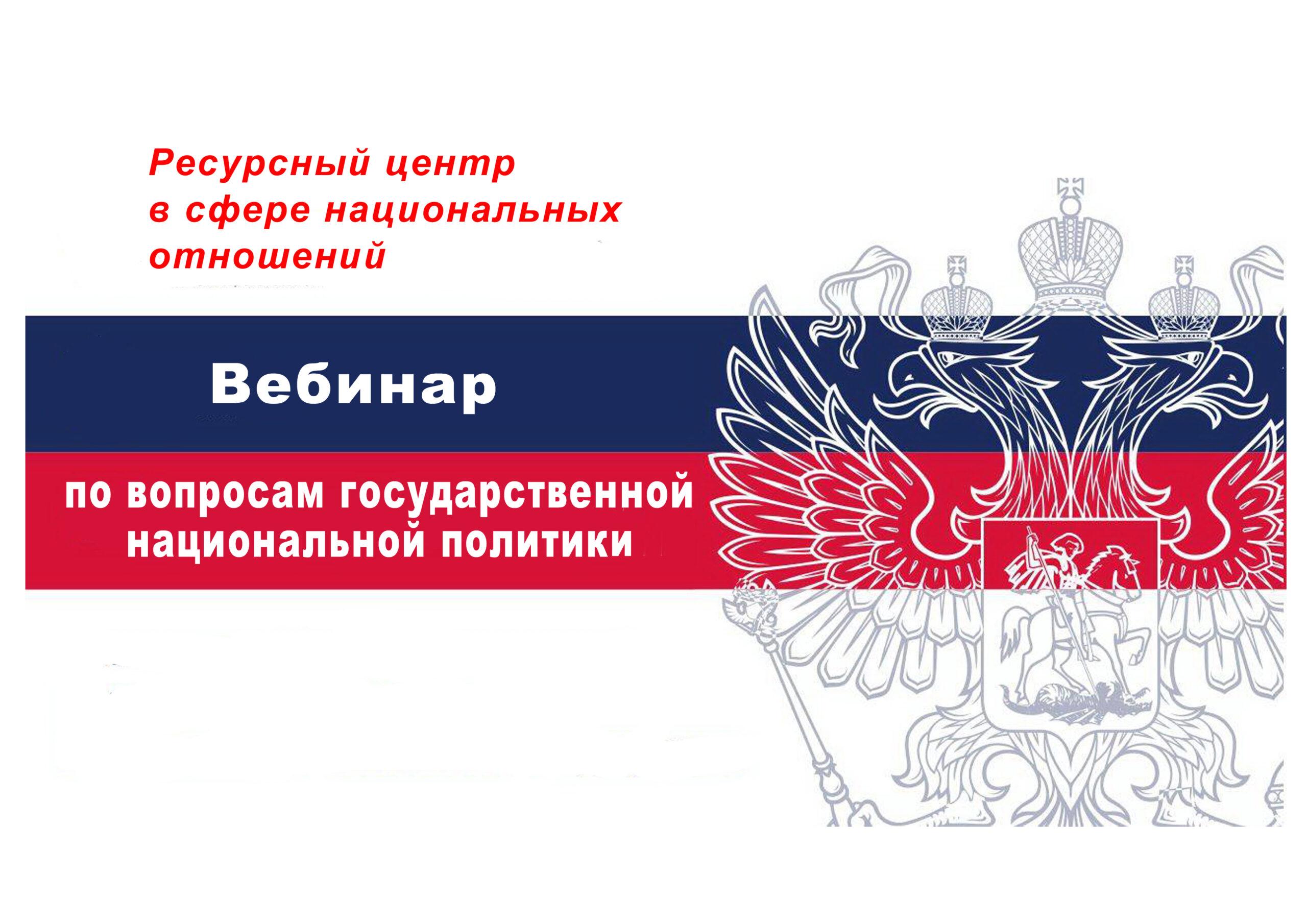 Специалисты Центра народной культуры приняли участие в вебинаре по вопросам государственной национальной политики Российской Федерации