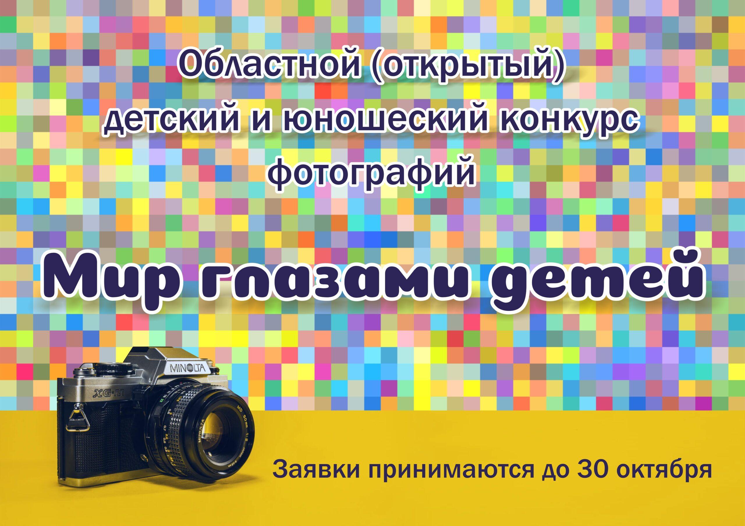 Завершается прием заявок на конкурс фотографий «Мир глазами детей»