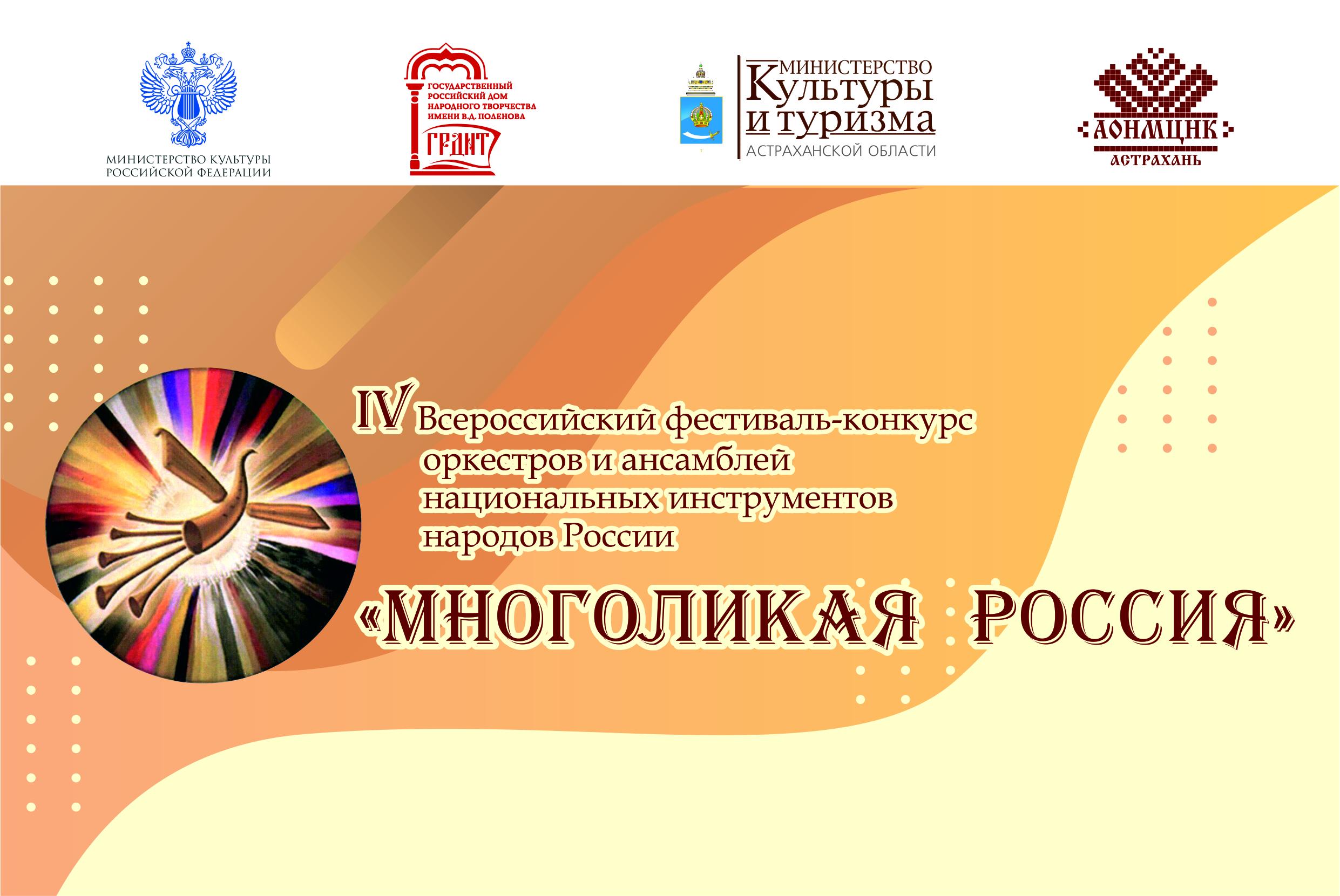 В Астрахани пройдет межрегиональный этап IV Всероссийского фестиваля «Многоликая Россия»