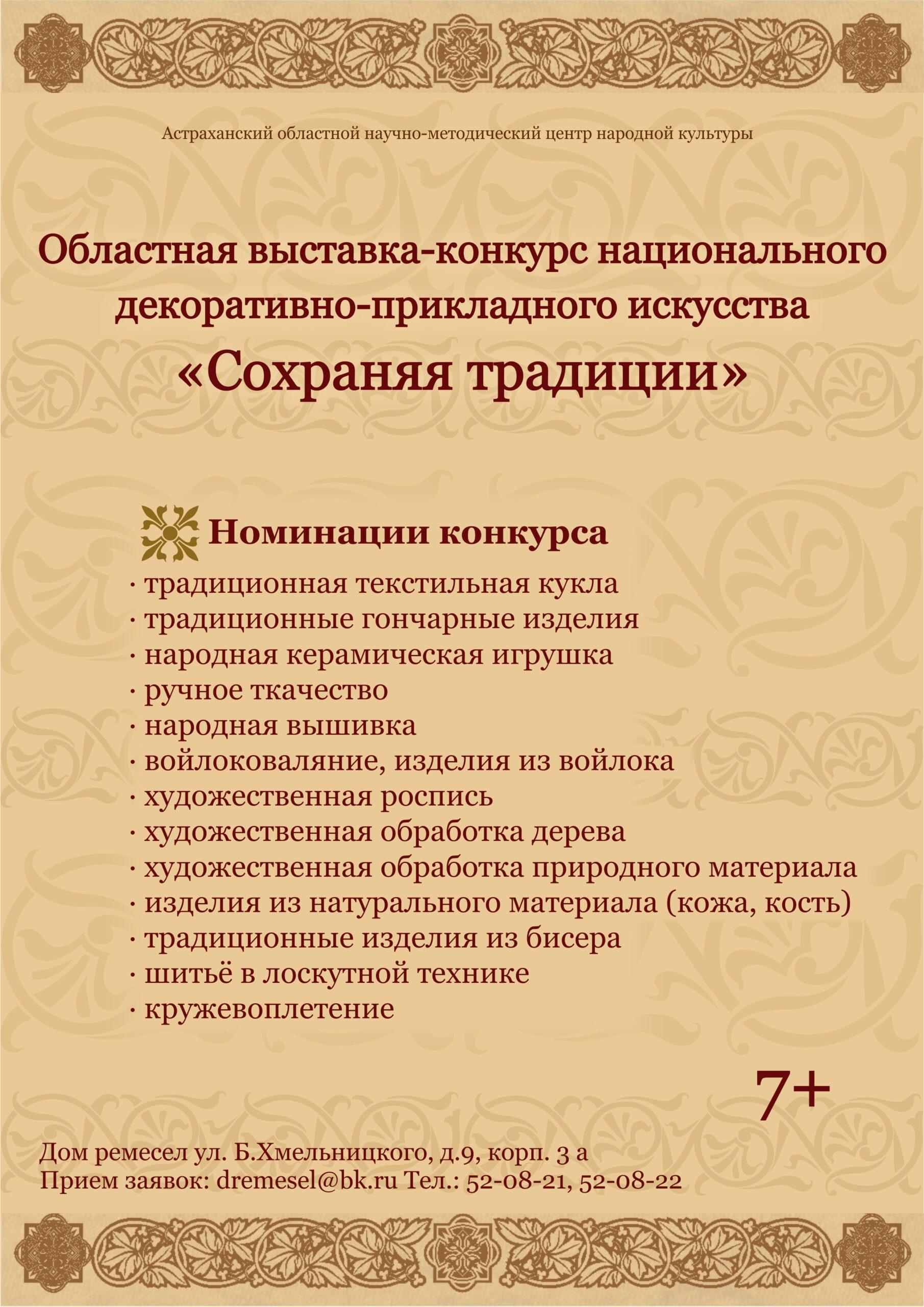 В Центре народной культуры завершается прием заявок на конкурс-выставку «Сохраняя традиции»