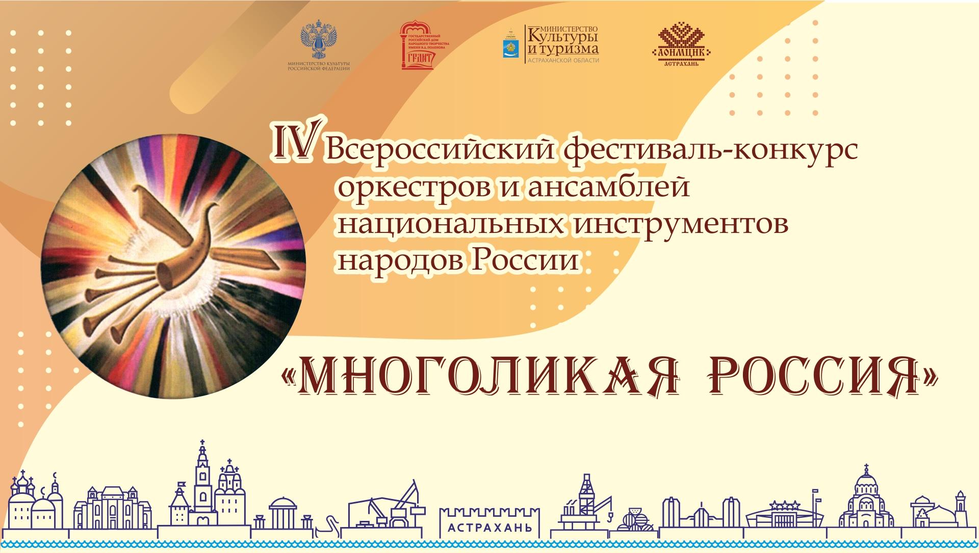 В Астрахани прошёл Круглый стол по итогам фестиваля-конкурса «Многоликая Россия»