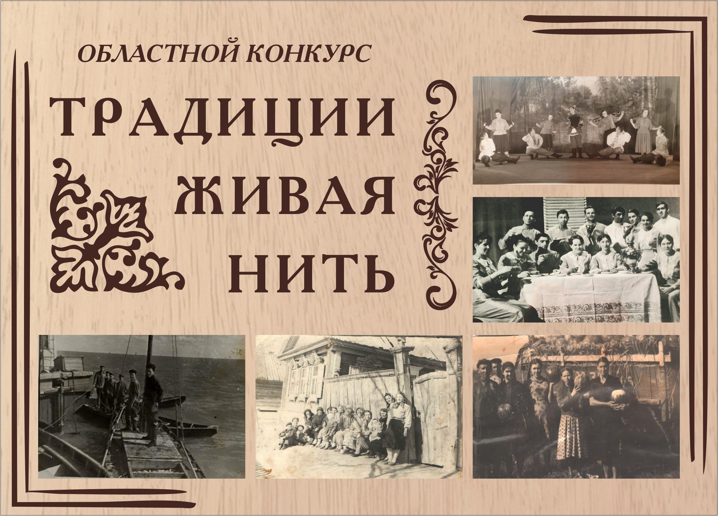 В Астраханской области завершается прием заявок на конкурс «Традиции живая нить»