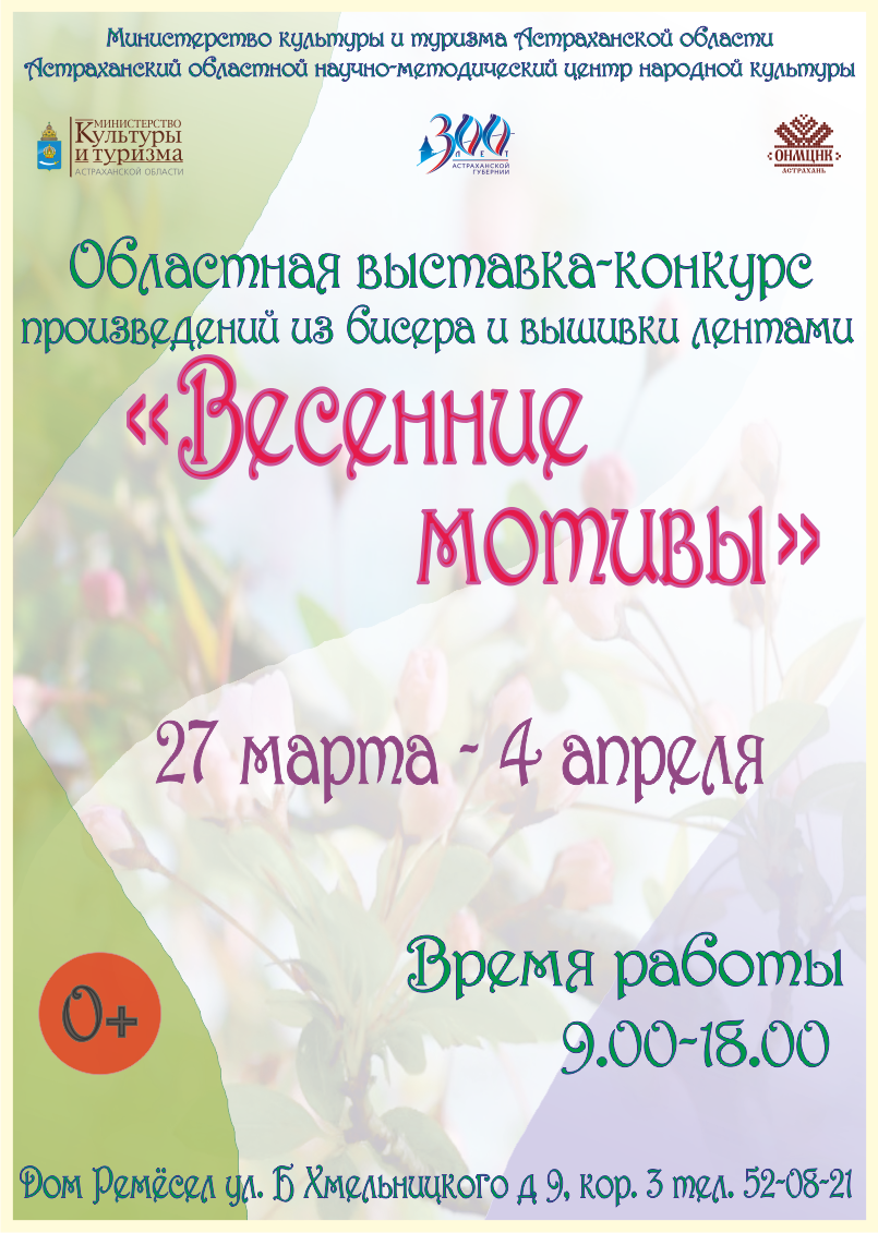 В Доме ремесел откроется выставка «Весенние мотивы»