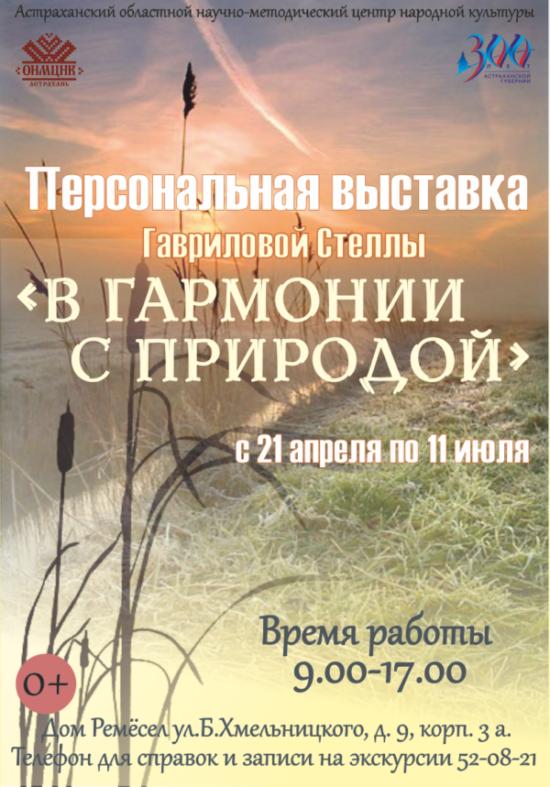 «В гармонии с природой» — персональная выставка Стеллы Гавриловой