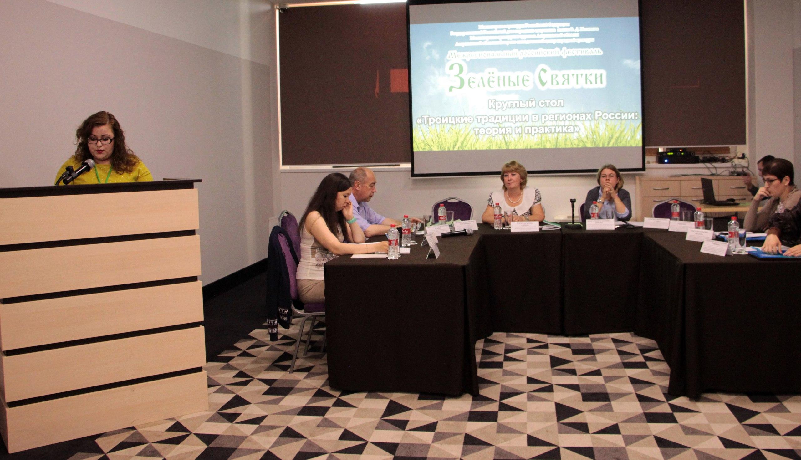 В Астрахани прошел круглый стол, посвященный троицким традициям в регионах России