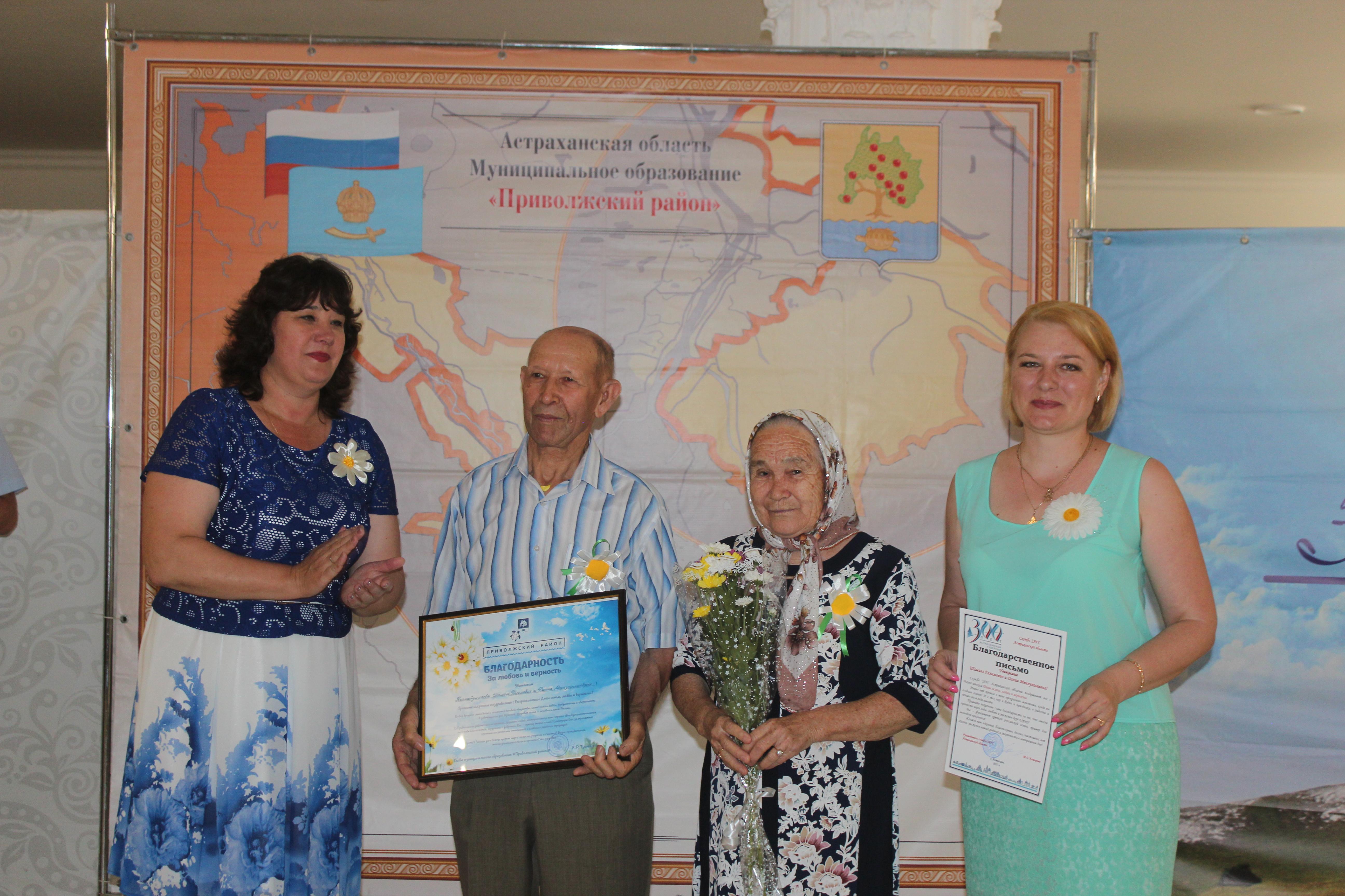 Празднование Дня семьи, любви и верности  в Приволжском районе