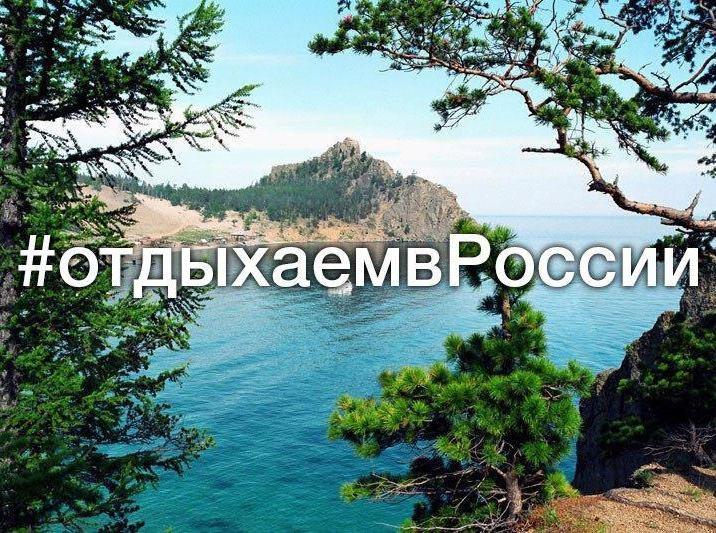 Фотоконкурс «Отдыхаем в России»