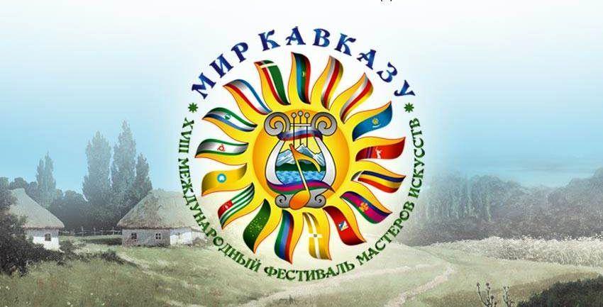 Областной центр народной культуры принял участие в Международном фестивале «Мир Кавказу»