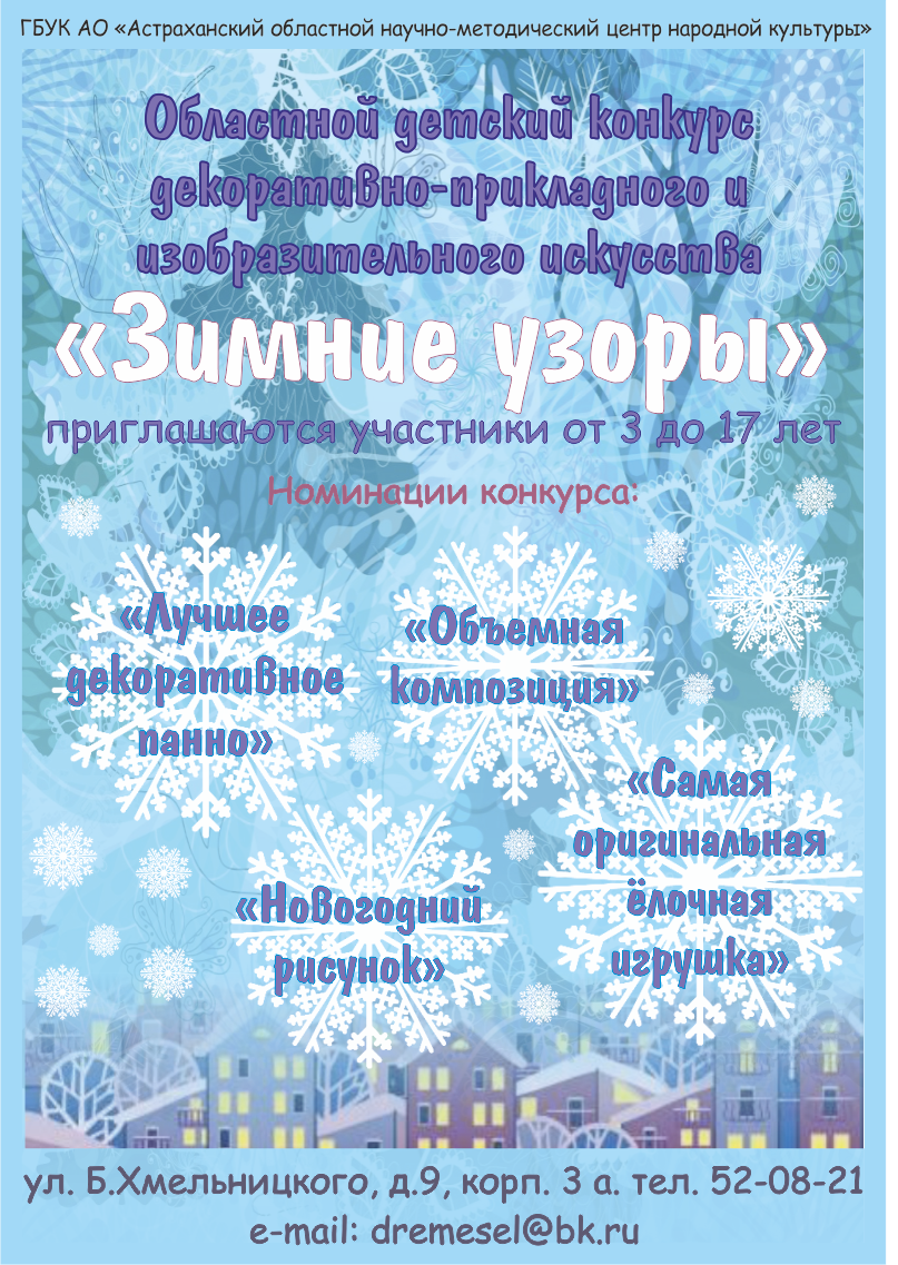 Приглашаем принять участие в конкурсе детского творчества «Зимние узоры»