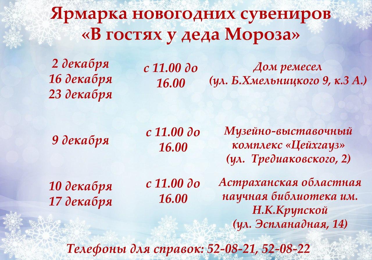 Ярмарка новогодних сувениров «В гостях у деда Мороза» в Астрахани