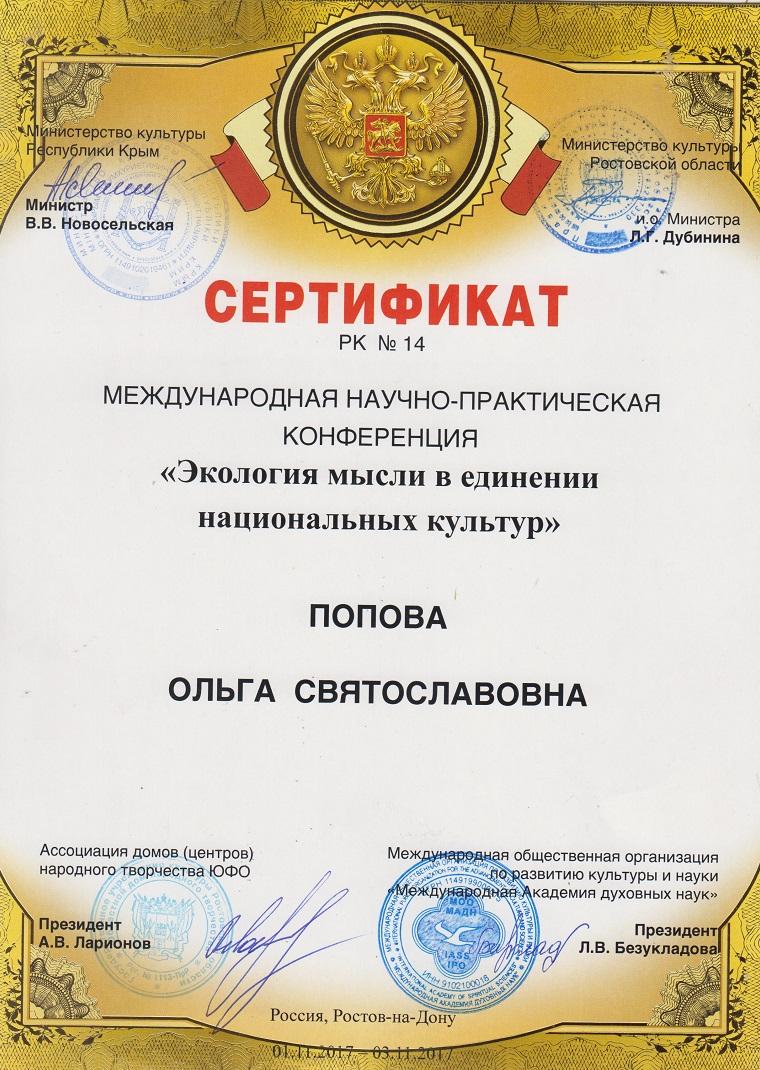 Сотрудник Астраханского центра народной культуры принял участие в международной конференции в Ростовской области