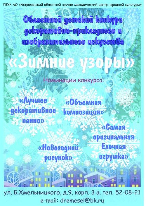 В Доме ремесел открывается выставка детских работ «Зимние узоры»